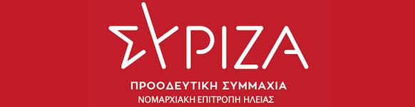 ΣΥΡΙΖΑ Ν.Ε. Ν. Ηλείας